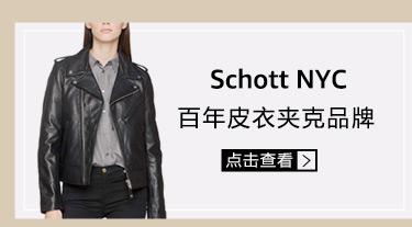 Schott & NYC
