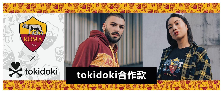 tokidoki合作款