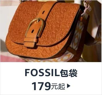 Fossil包袋