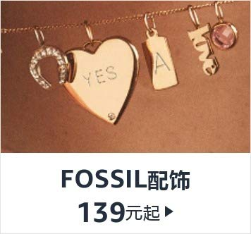 Fossil配饰