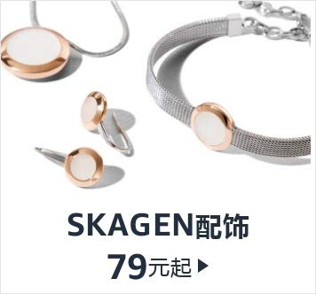 Skagen配饰