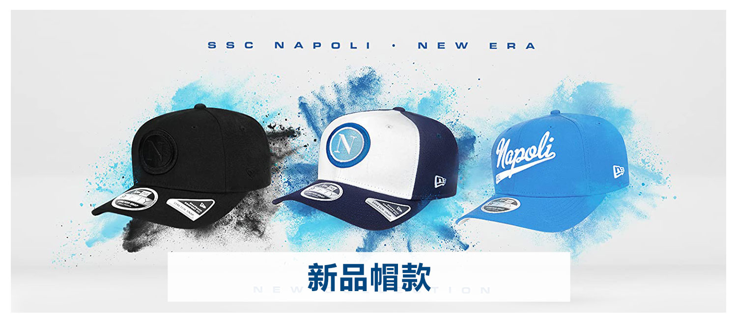 SSC NAPOLI · NEW ERA新品帽款