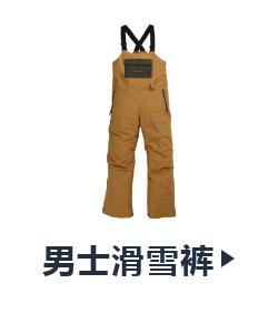 男士滑雪裤