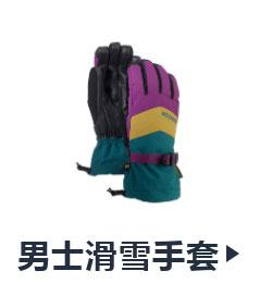 男士滑雪手套