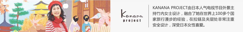 Kanana Project