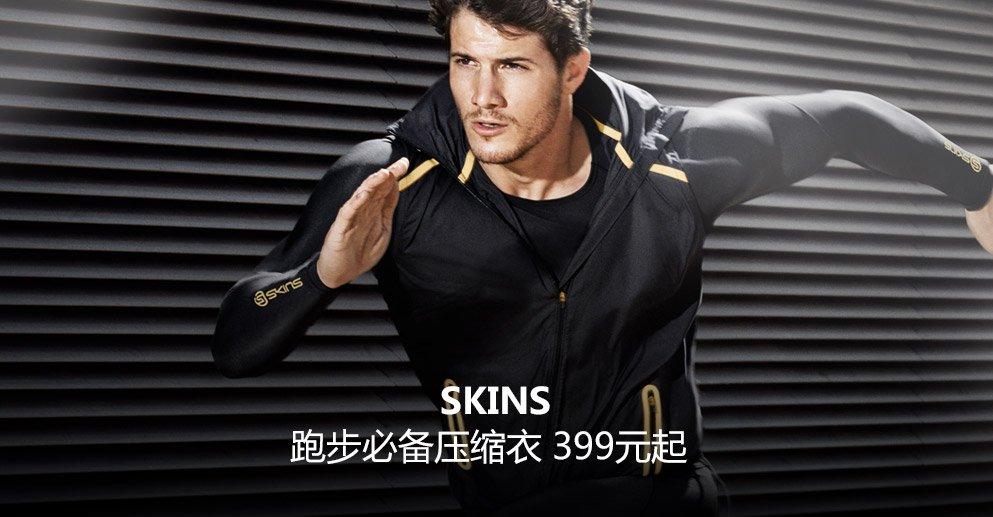 skins