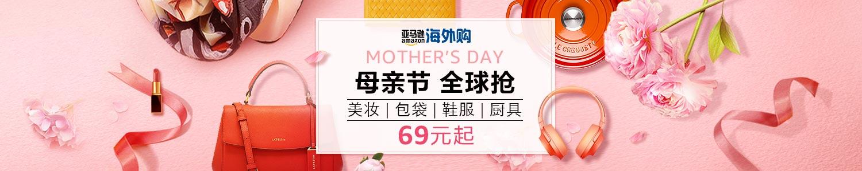海外购母亲节