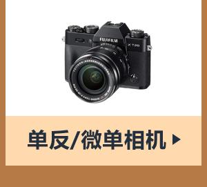 单反/微单相机
