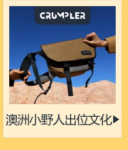 Crumpler 澳洲小野人