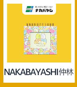 Nakabayashi 仲林