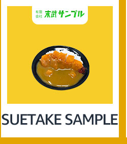 Suetake Sample