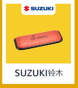 SUZUKI 铃木