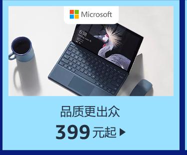 Microsoft 微软