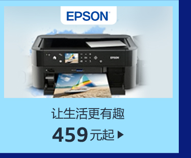 EPSON 爱普生