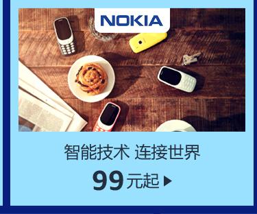 Nokia 诺基亚