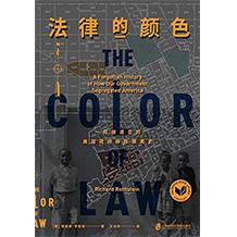 法律的顏色