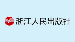 浙江人民出版社