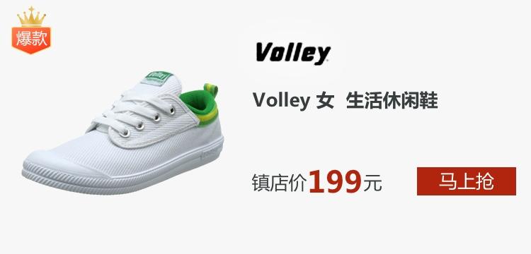 VOLLEY AUSTRALIA 女 INTERNATIONAL CANAVAS 生活休闲鞋