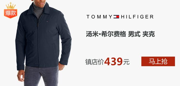 Tommy Hilfiger 汤米·希尔费格 男式 夹克 154AK644 海军蓝 XL