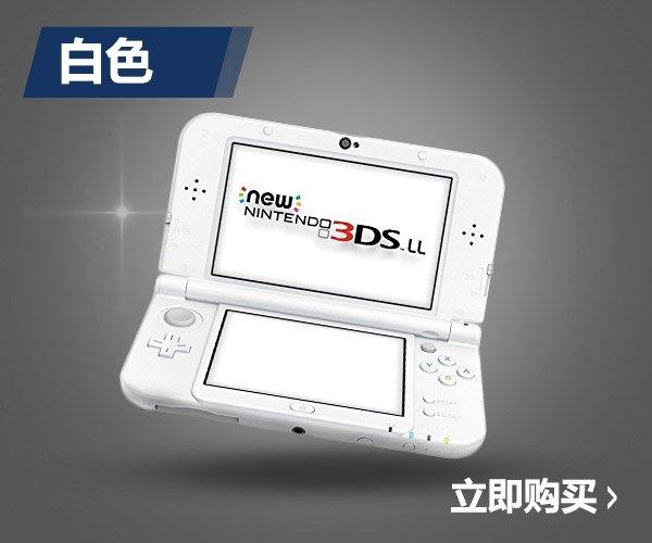 任天堂/Nintendo 游戏机 New 3DS LL--白色/掌上游戏机/日版