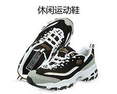 休闲运动鞋