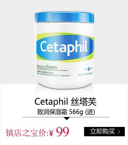 Cetaphil 丝塔芙 致润保湿霜566g(进)