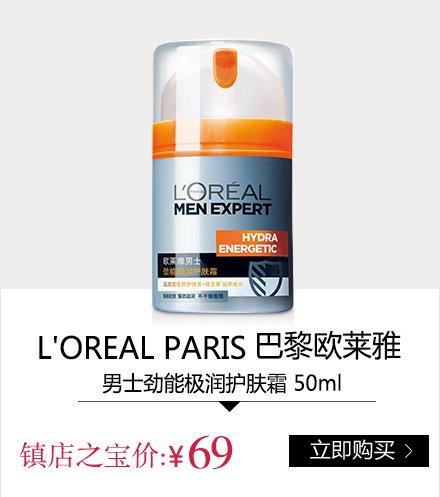 L'OREAL PARIS巴黎欧莱雅欧莱雅男士劲能极润护肤霜 50ml(特卖)(新老包装 随机发货)