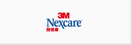 3M Nexcare 耐适康