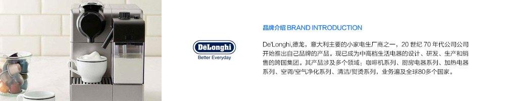 DeLonghi品牌故事-亚马逊海外购