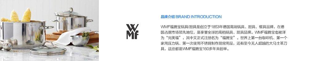 WMF福腾堡品牌故事-亚马逊海外购