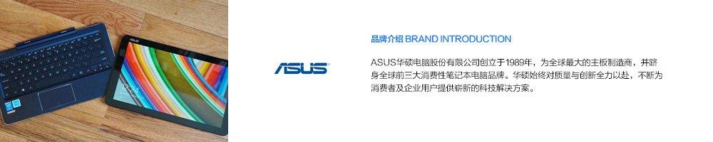 ASUS华硕品牌故事-亚马逊海外购