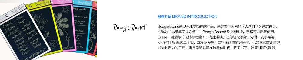 Boogie Board品牌故事