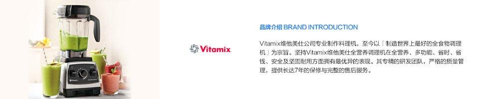 Vitamix维他美仕品牌故事-亚马逊海外购