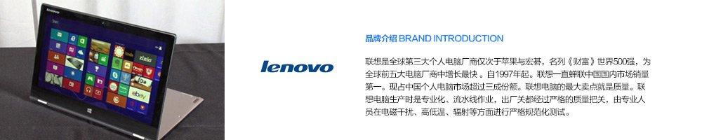 Lenovo 联想品牌故事-亚马逊海外购