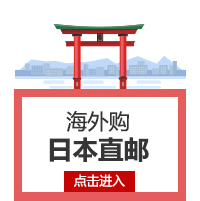 海外购日本