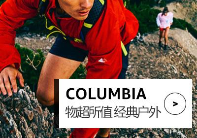 Columbia 哥伦比亚