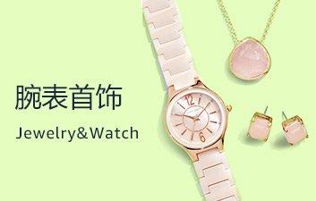 亚马逊海外购 Prime狂欢盛宴珠宝腕表