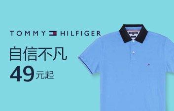亚马逊海外购 Prime狂欢盛宴Tommy Hilfiger