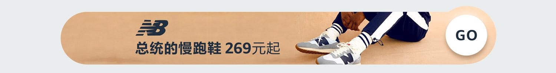 New Balance 总统的慢跑鞋 269元起