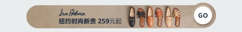 Sam Edelman 纽约时尚新贵 259元起