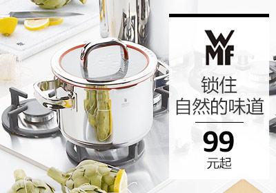 亚马逊海外购WMF锅具