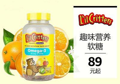Lil Critters 趣味营养软糖 89元起