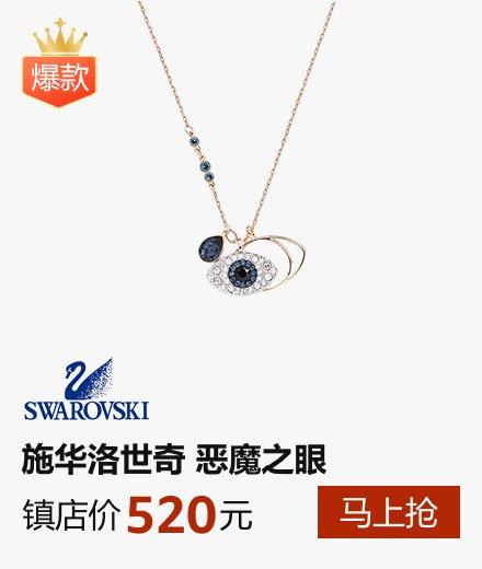 Swarovski 施华洛世奇 奥地利品牌 恶魔之眼 女士项链 5172560