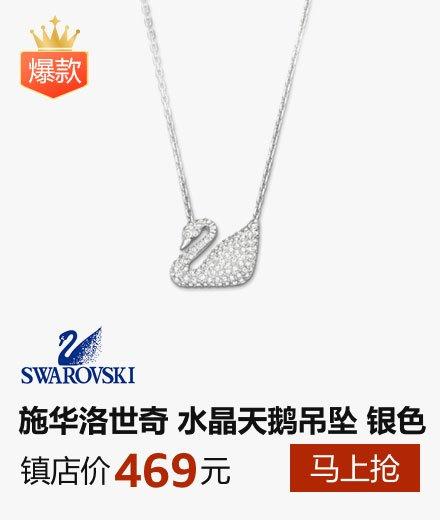 Swarovski 施华洛世奇 仿水晶质感天鹅吊坠项链银色锁骨链