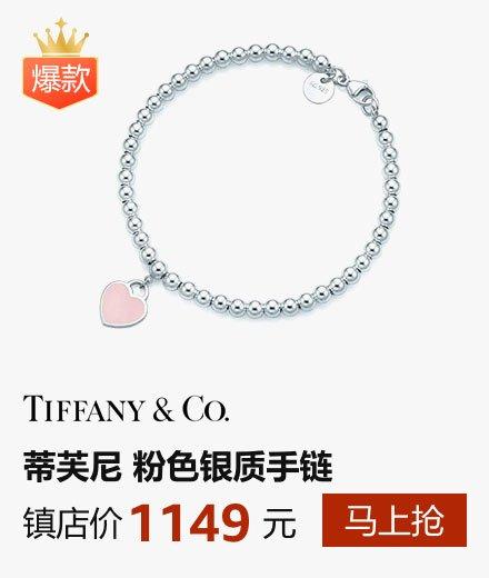Tiffany & Co 蒂芙尼RTT系列粉色银质手链