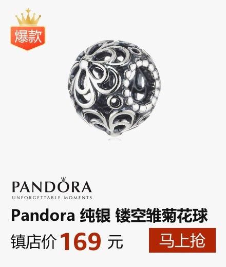 Pandora 纯银 镂空雏菊花球