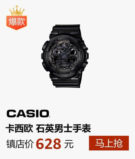 G-SHOCK系列 石英男士手表