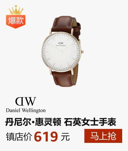 Daniel Wellington 丹尼尔•惠灵顿 瑞典品牌 Classic系列 石英女士手表 腕表女表 石英女表
