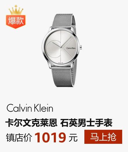 Calvin Klein 卡尔文克莱恩 石英男士手表
