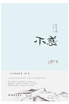 """""""不惑 (豆瓣评分7.7,铃木大拙说禅系列,写给每个人的顿悟之书)"""",作者:[铃木大拙]"""